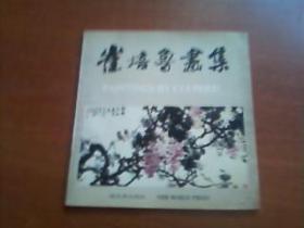 崔培鲁画集 中英对照 一版一印 5000册