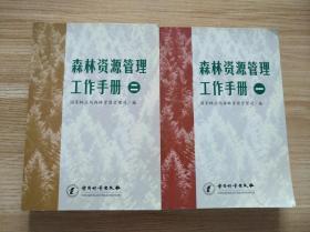 森林资源管理工作手册 (一、二)