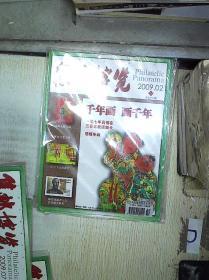 集邮博览   2009 2  (未开封).