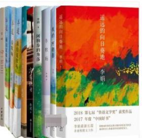 李娟作品集10册 遥远的向日葵地+羊道+阿勒泰的角落+冬牧场等 作者:李娟 文学散文