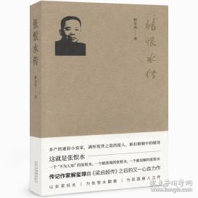 《张恨水传》平装,作者谢玺璋亲笔签名本限量200册