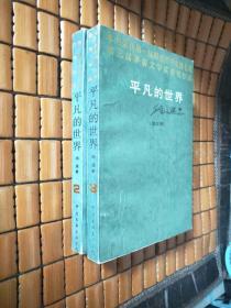 第三届矛盾文学获奖作品 平凡的世界{第二、三部}2册合售