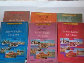 (95-98版)高级中学教科书 英语 (必修+选修) (6册全 )