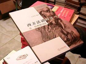 K2;西方法谚精选: 法、权利和司法