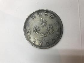 旧银元(大清银币)(自己鉴定)