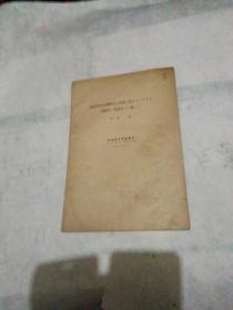 台北州文山郡新店庄青潭-----(日文)《第33卷第240号别刷》昭和18年9月(有关岩石方面的内容)