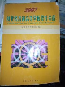 2007河北省普通高等学校招生章程
