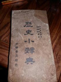 民国29年《历史小辞典》神田丰德著 , 中华书局