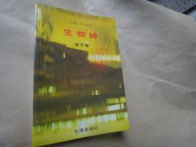 诗歌类:七洋文艺丛书:生物钟 作者南子签名赠送本