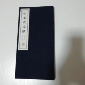 中华袁氏赋   A462