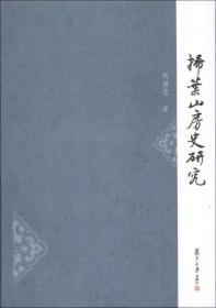 扫叶山房史研究(精装本  全新正版)