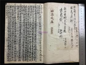 """日本读书杂记抄本一册,有""""余读""""、荀子、先生曰、近思录等则,或是明治时期学习汉籍汉学时的笔记?薄叶纸,抄本薄,后空白但背面有字。"""
