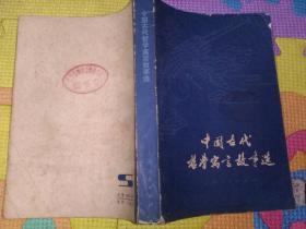 中国古代哲学寓言故事选。