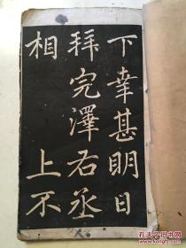 初拓赵松雪道教碑 中