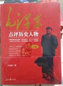 毛泽东点评历史人物(全三册)