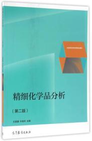 精細化學品分析(第二版)