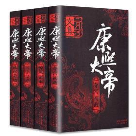 康熙大帝(全4册) 二月河作品