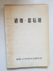 谚语歇后语北京159中学语文组选编