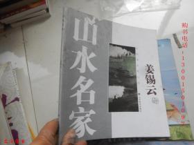 中国画名家丛书 山水名家 姜锡云 【签赠本】