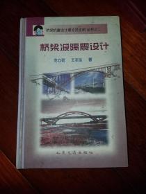 高架桥梁抗震设计