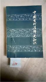 中国古代法律史知识