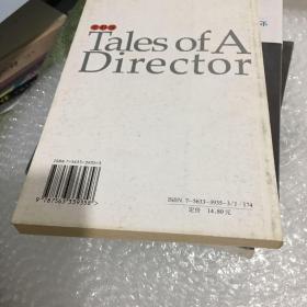 一个导演的故事