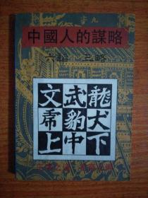中国人的谋略--六韬三略