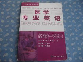 医学专业英语 阅读一分册