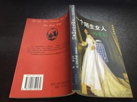 一个陌生女人的来信(金玫瑰译丛)03年1版1印