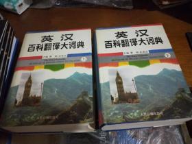 英汉百科翻译大词典 (上下)