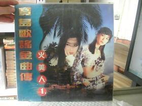 宝岛歌谣金曲传 火美人 1(大镭射唱片)