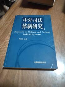 中外司法体制研究