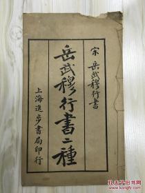 岳武穆行书二种
