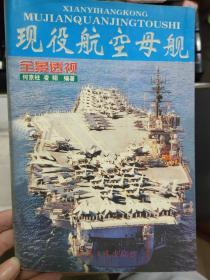 《现役航空母舰全景透视》