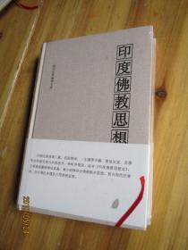 印度佛教思想史 现代世界佛学文库品【未开封】如图81号