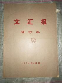 文汇报(合订本)(1974年4月份)【货号143】