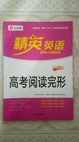 二手正版9新 精英英语 高考 阅读完形  17次修订      邓保沧著  光明日报出版社