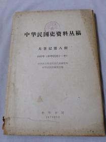 中华民国史资料丛稿  大事记 第八辑