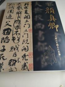 《特别展颜真卿》 精装 2019年出版 中国历史上著名书法家作品集成