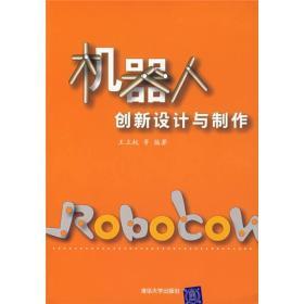 机器人创新设计与制作