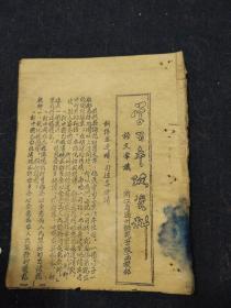 50年代蓝墨油印本--学习参考资料,语文常识--温州师范学校函授部编印--温州乡土教育文献.