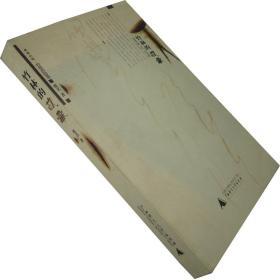 竹林的故事 废名 书籍 全新现货 绝版珍藏