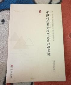 正版库存  中国传统艺术境界与现代性呈现///9787519037710