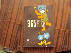 365夜儿歌  (下册)