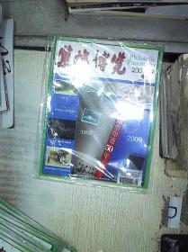 集邮博览   2009 9  (未开封).