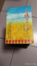 中国酒文化集锦【仅印1000册·2004年一版一印】b41
