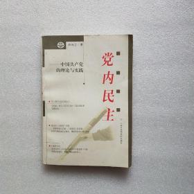 党内民主:中国共产党的理论与实践