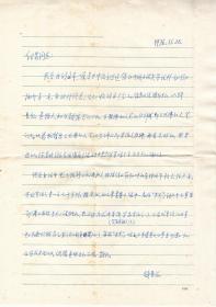 赵景深先生信札一通一页〈同一上款:魏绍昌   实寄封   16开〉