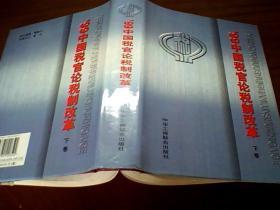 99中国税官论税制改革、下卷