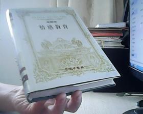 情感教育 世界文学名著·世界经典影片 特藏版